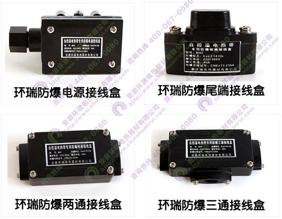 環瑞電伴熱帶接線盒