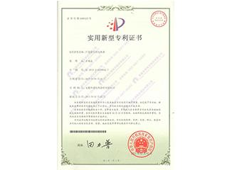 汗蒸房电热带专利证书