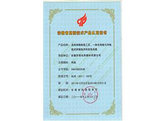发热电缆高新技术认定证书