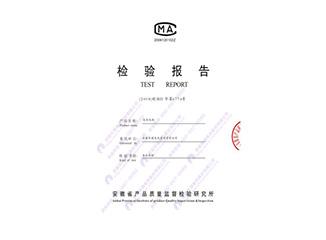 发热电缆安徽省检验报告