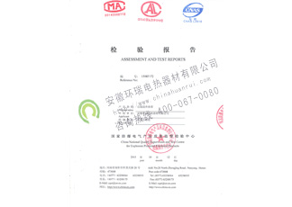 自限温电热带国家防爆合格证检验报告