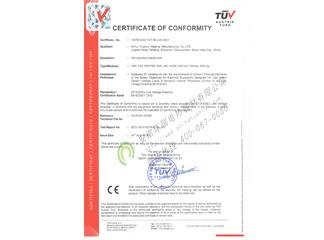 伴热带TUV-CE认证