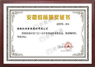 安徽省质量奖企业