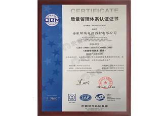ISO9001质量管理体系认证(中英文版)