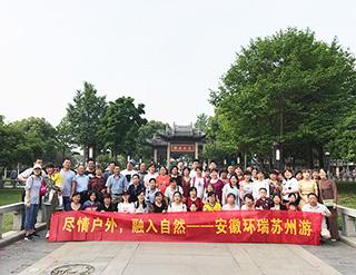 安徽环瑞公司旅游