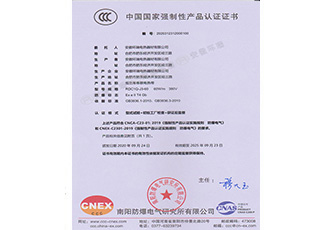 串联恒功率电伴热带3C防爆证书