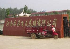 河南永昌飞天养殖有限公司