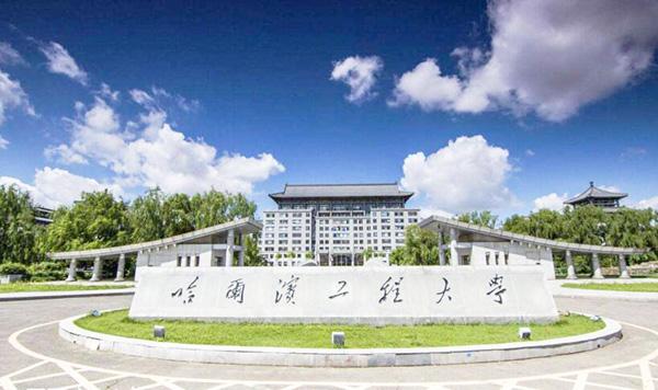 哈尔滨工程大学综合实验楼电采暖项目