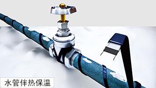 水管防冻电伴热系统